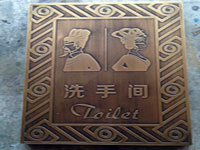 Etched brass sign for washroom