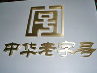 3D brass Logo sign